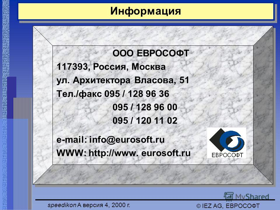 speedikon A версия 4, 2000 г. © IEZ AG, ЕВРОСОФТ Информация ООО ЕВРОСОФТ 117393, Россия, Москва ул. Архитектора Власова, 51 Тел./факс 095 / 128 96 36 095 / 128 96 00 095 / 120 11 02 e-mail: info@eurosoft.ru WWW: http://www. еurosoft.ru