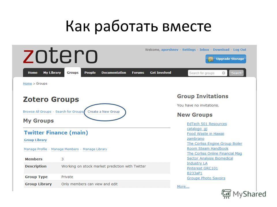 Как работать вместе Создание группы Приглашение в группу Общие статьи