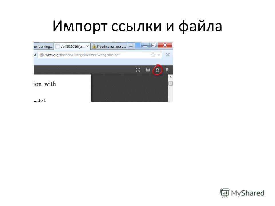 Импорт ссылки и файла