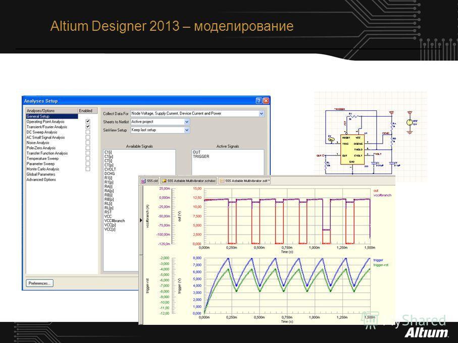 Altium Designer 2013 – моделирование