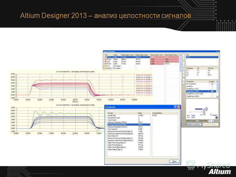 Altium Designer 2013 – анализ целостности сигналов