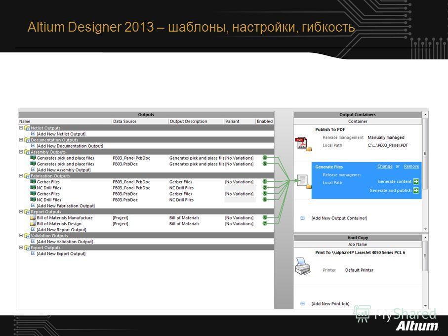Altium Designer 2013 – шаблоны, настройки, гибкость