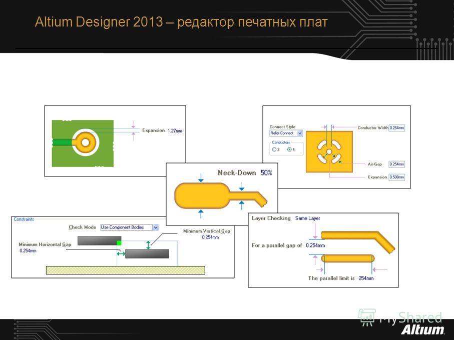 Altium Designer 2013 – редактор печатных плат