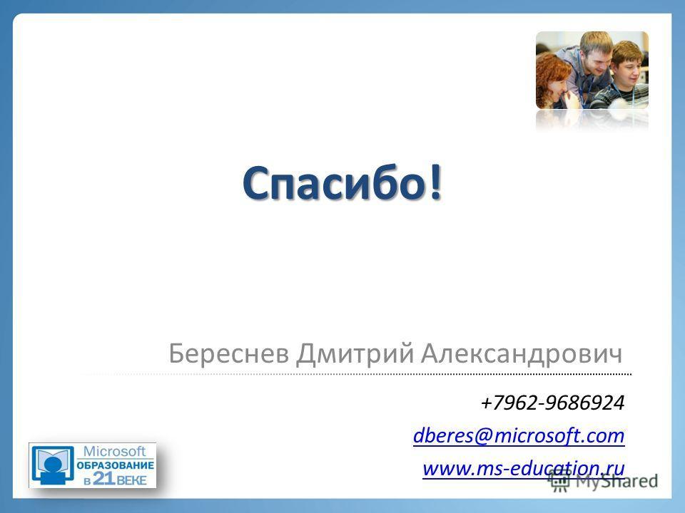 Спасибо! Береснев Дмитрий Александрович +7962-9686924 dberes@microsoft.com www.ms-education.ru