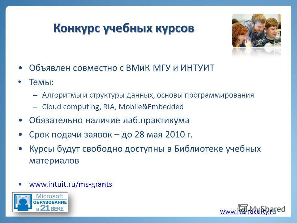 Конкурс учебных курсов Объявлен совместно с ВМиК МГУ и ИНТУИТ Темы: – Алгоритмы и структуры данных, основы программирования – Cloud computing, RIA, Mobile&Embedded Обязательно наличие лаб.практикума Срок подачи заявок – до 28 мая 2010 г. Курсы будут