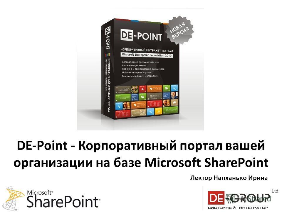 DE-Point - Корпоративный портал вашей организации на базе Microsoft SharePoint Лектор Напханько Ирина