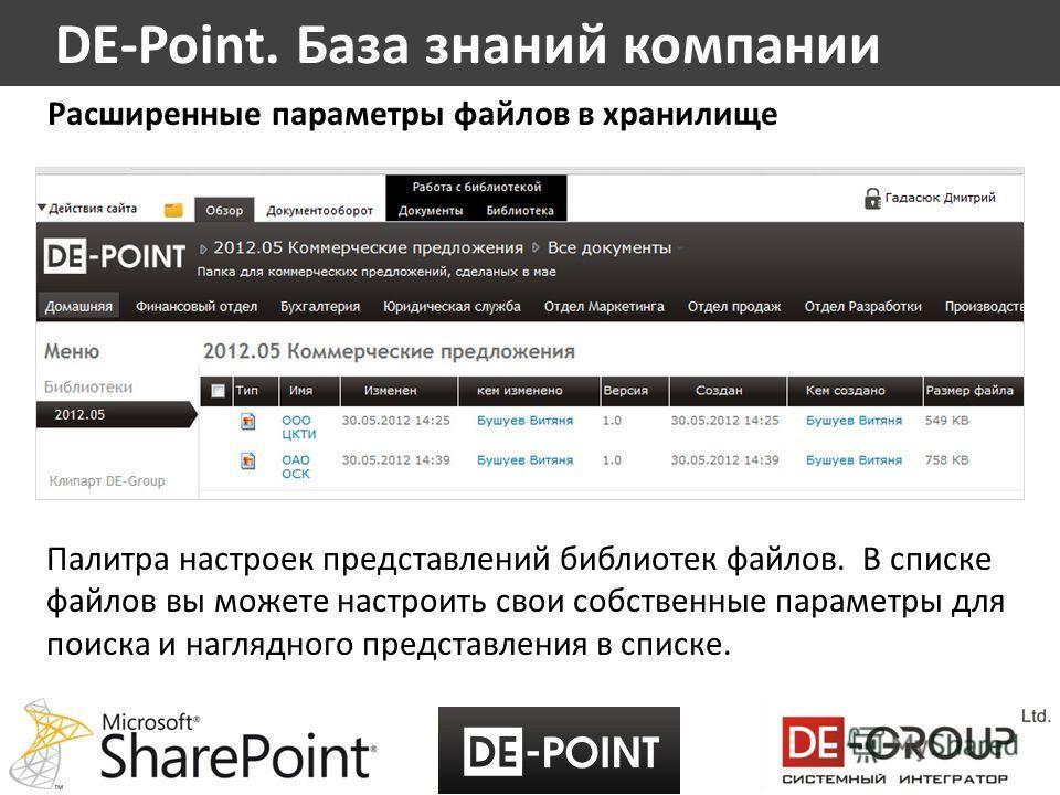 DE-Point. База знаний компании Палитра настроек представлений библиотек файлов. В списке файлов вы можете настроить свои собственные параметры для поиска и наглядного представления в списке. Расширенные параметры файлов в хранилище