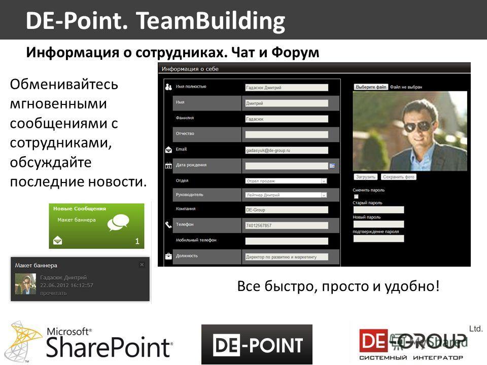 DE-Point. TeamBuilding Обменивайтесь мгновенными сообщениями с сотрудниками, обсуждайте последние новости. Информация о сотрудниках. Чат и Форум Все быстро, просто и удобно!