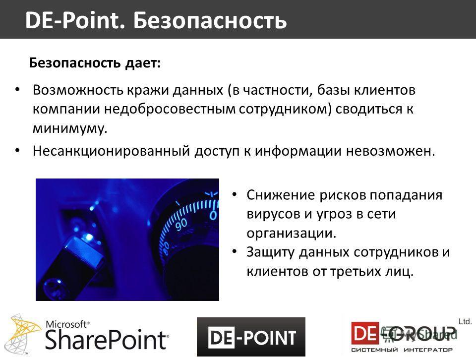 Безопасность дает: Возможность кражи данных (в частности, базы клиентов компании недобросовестным сотрудником) сводиться к минимуму. Несанкционированный доступ к информации невозможен. DE-Point. Безопасность Снижение рисков попадания вирусов и угроз