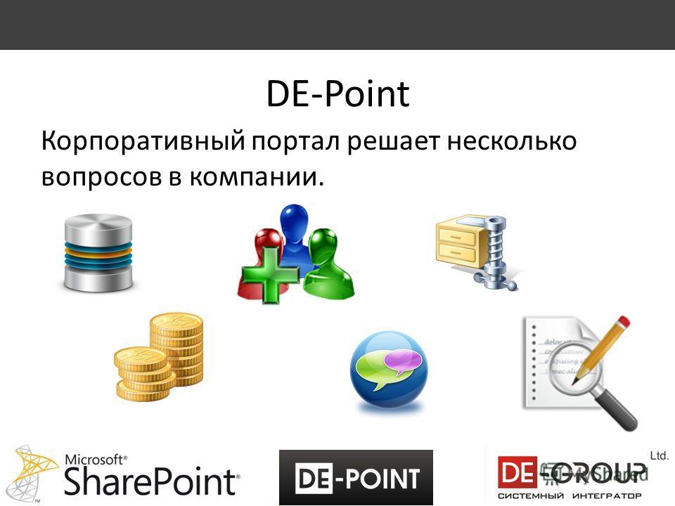 DE-Point Корпоративный портал решает несколько вопросов в компании.