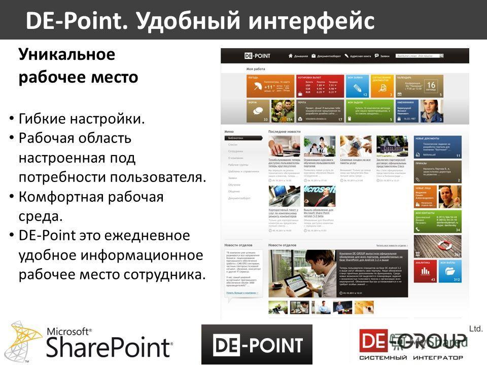 DE-Point. Удобный интерфейс Гибкие настройки. Рабочая область настроенная под потребности пользователя. Комфортная рабочая среда. DE-Point это ежедневное удобное информационное рабочее место сотрудника. Уникальное рабочее место