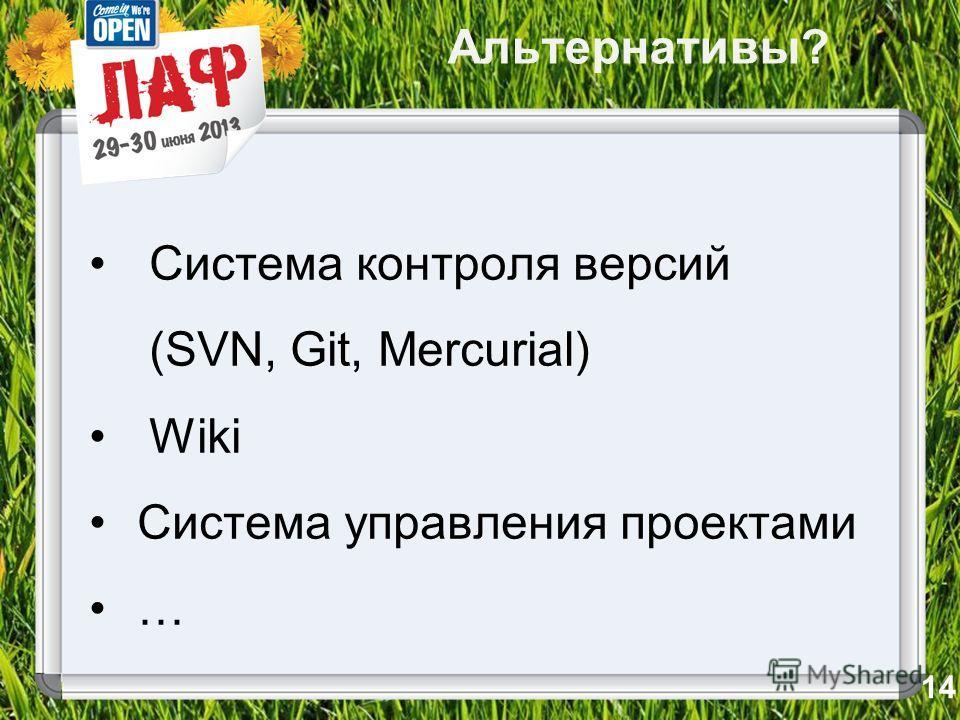 Альтернативы? 14 Система контроля версий (SVN, Git, Mercurial) Wiki Система управления проектами …