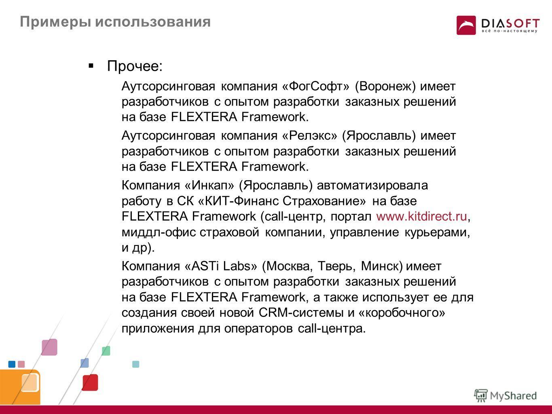 Примеры использования Прочее: Аутсорсинговая компания «ФогСофт» (Воронеж) имеет разработчиков с опытом разработки заказных решений на базе FLEXTERA Framework. Аутсорсинговая компания «Релэкс» (Ярославль) имеет разработчиков с опытом разработки заказн