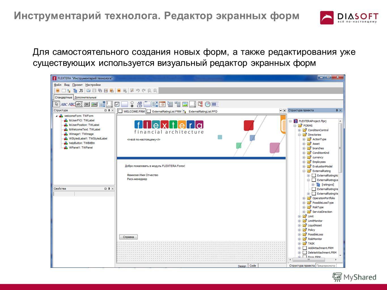 Инструментарий технолога. Редактор процессов PageFlow Для самостоятельного создания новых процессов PageFlow, а также редактирования уже существующих используется визуальный редактор процессов: