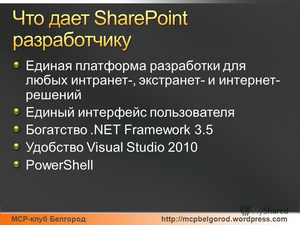 Единая платформа разработки для любых интранет-, экстранет- и интернет- решений Единый интерфейс пользователя Богатство.NET Framework 3.5 Удобство Visual Studio 2010 PowerShell