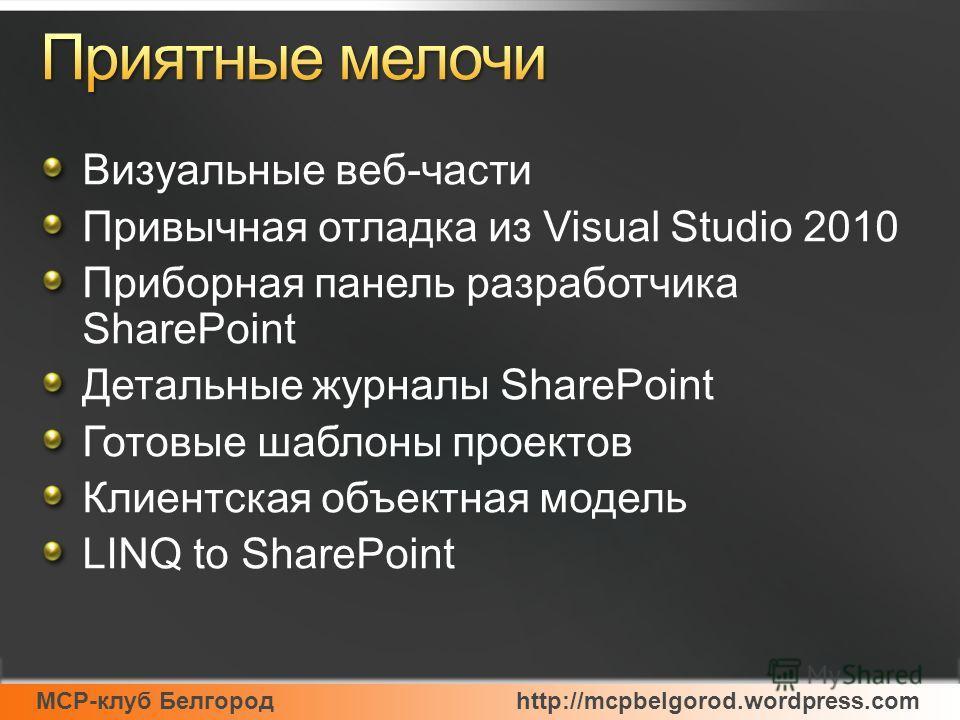 MCP-клуб Белгородhttp://mcpbelgorod.wordpress.com Визуальные веб-части Привычная отладка из Visual Studio 2010 Приборная панель разработчика SharePoint Детальные журналы SharePoint Готовые шаблоны проектов Клиентская объектная модель LINQ to SharePoi