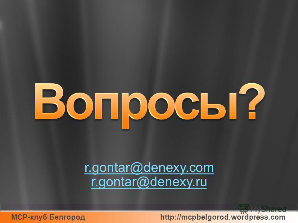 MCP-клуб Белгородhttp://mcpbelgorod.wordpress.com r.gontar@denexy.com r.gontar@denexy.ru