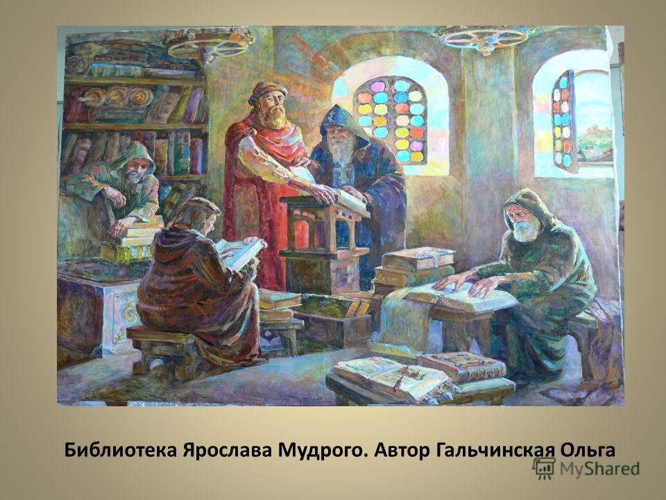 Библиотека Ярослава Мудрого. Автор Гальчинская Ольга