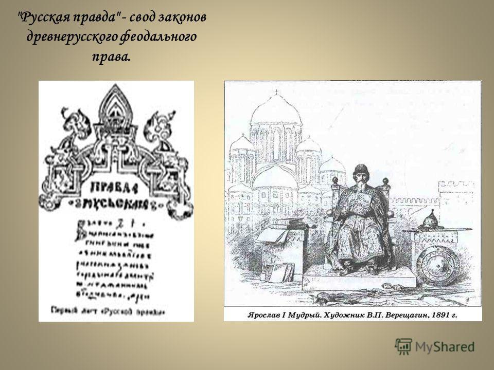 Русская правда - свод законов древнерусского феодального права.