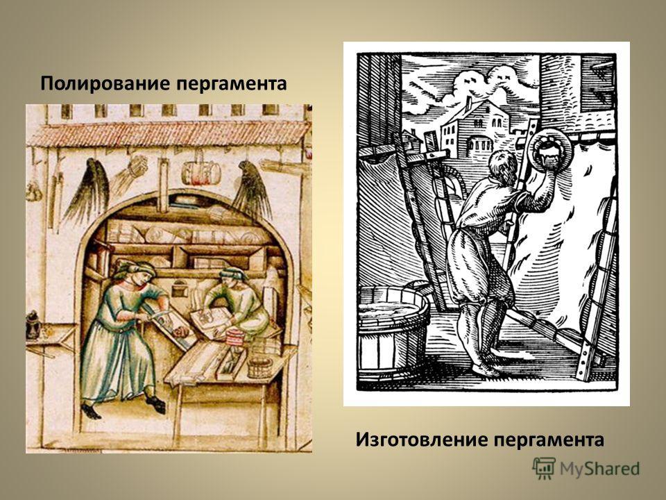 Полирование пергамента Изготовление пергамента