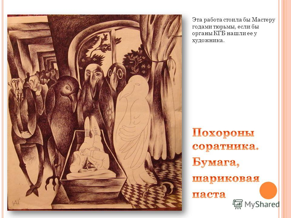 Эта работа стоила бы Мастеру годами тюрьмы, если бы органы КГБ нашли ее у художника.
