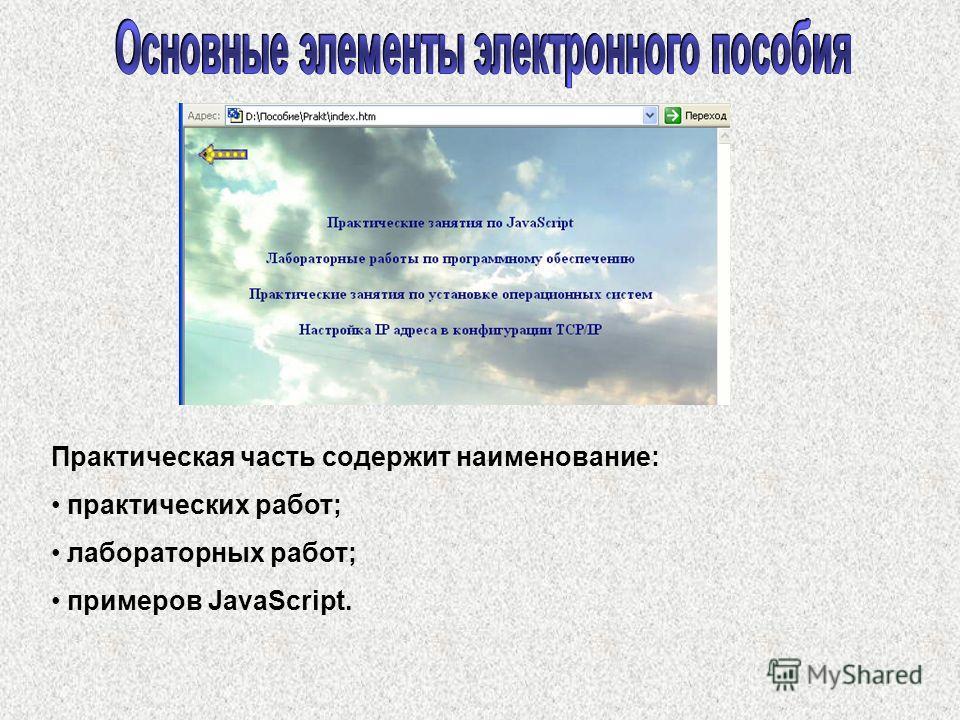 Практическая часть содержит наименование: практических работ; лабораторных работ; примеров JavaScript.