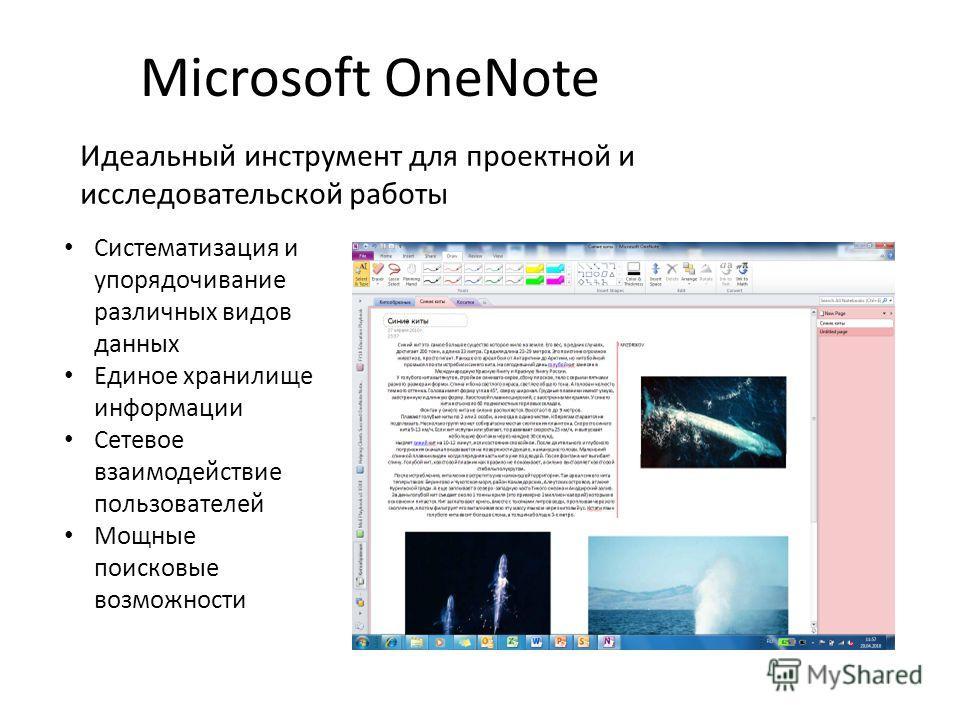 Microsoft OneNote Идеальный инструмент для проектной и исследовательской работы Систематизация и упорядочивание различных видов данных Единое хранилище информации Сетевое взаимодействие пользователей Мощные поисковые возможности