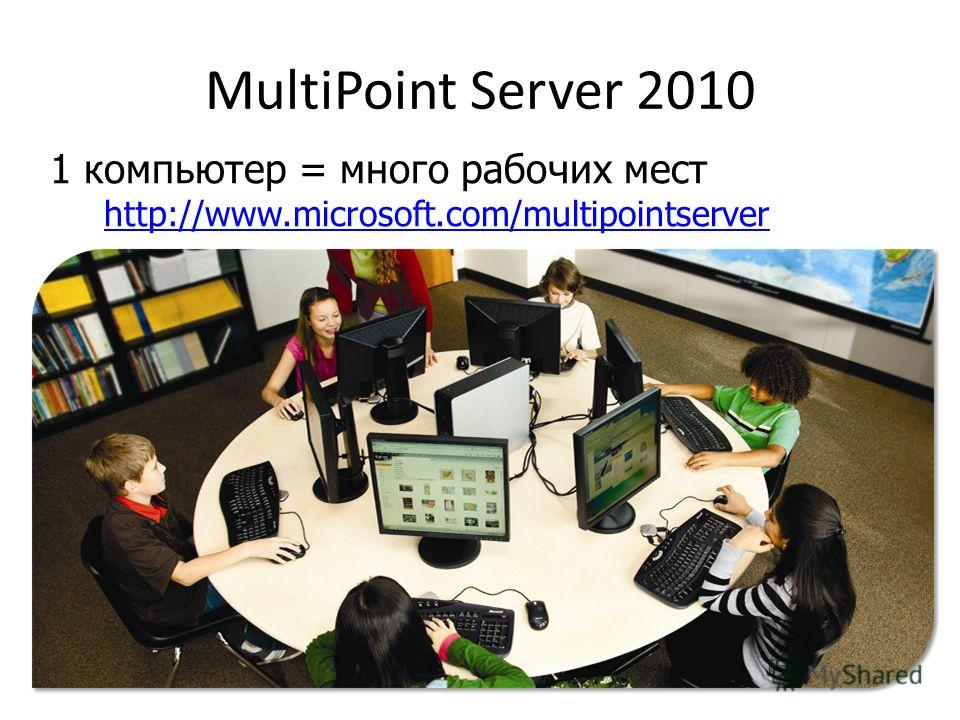 MultiPoint Server 2010 1 компьютер = много рабочих мест http://www.microsoft.com/multipointserver