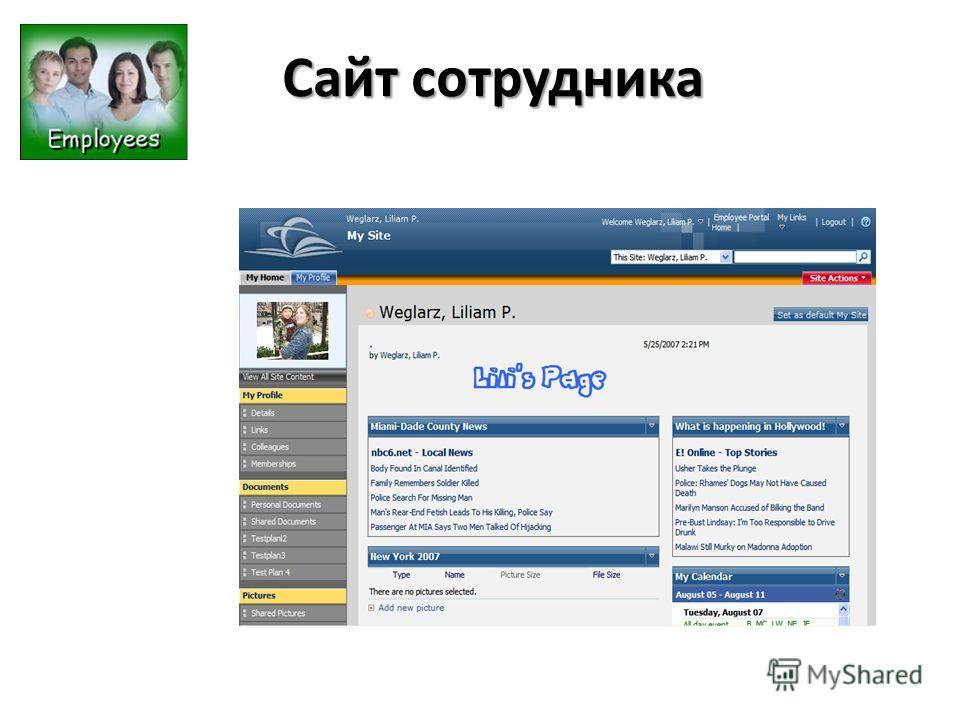 Сайт сотрудника