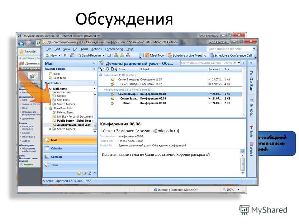 Обсуждения Перенаправление сообщений электронной почты в списки обсуждений