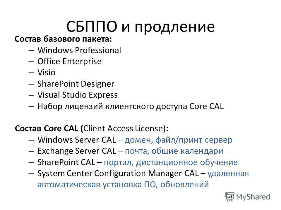 СБППО и продление Состав базового пакета: – Windows Professional – Office Enterprise – Visio – SharePoint Designer – Visual Studio Express – Набор лицензий клиентского доступа Core CAL Состав Core CAL (Client Access License): – Windows Server CAL – д
