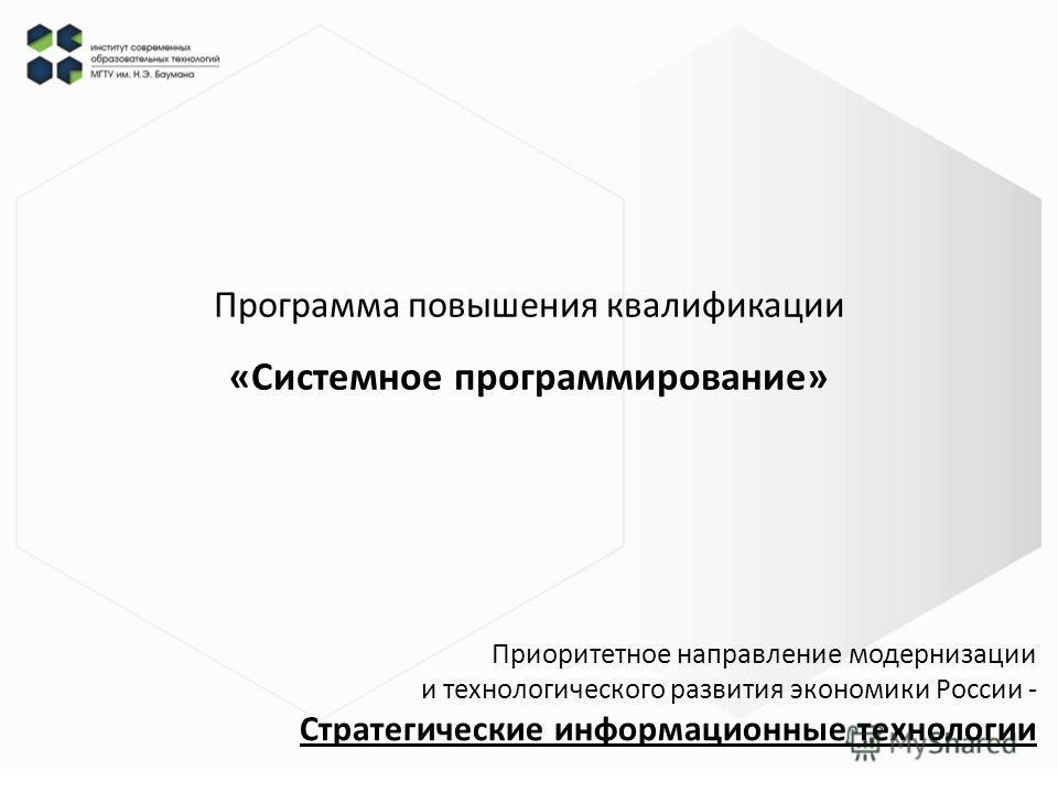 Программа повышения квалификации «Системное программирование» Приоритетное направление модернизации и технологического развития экономики России - Стратегические информационные технологии