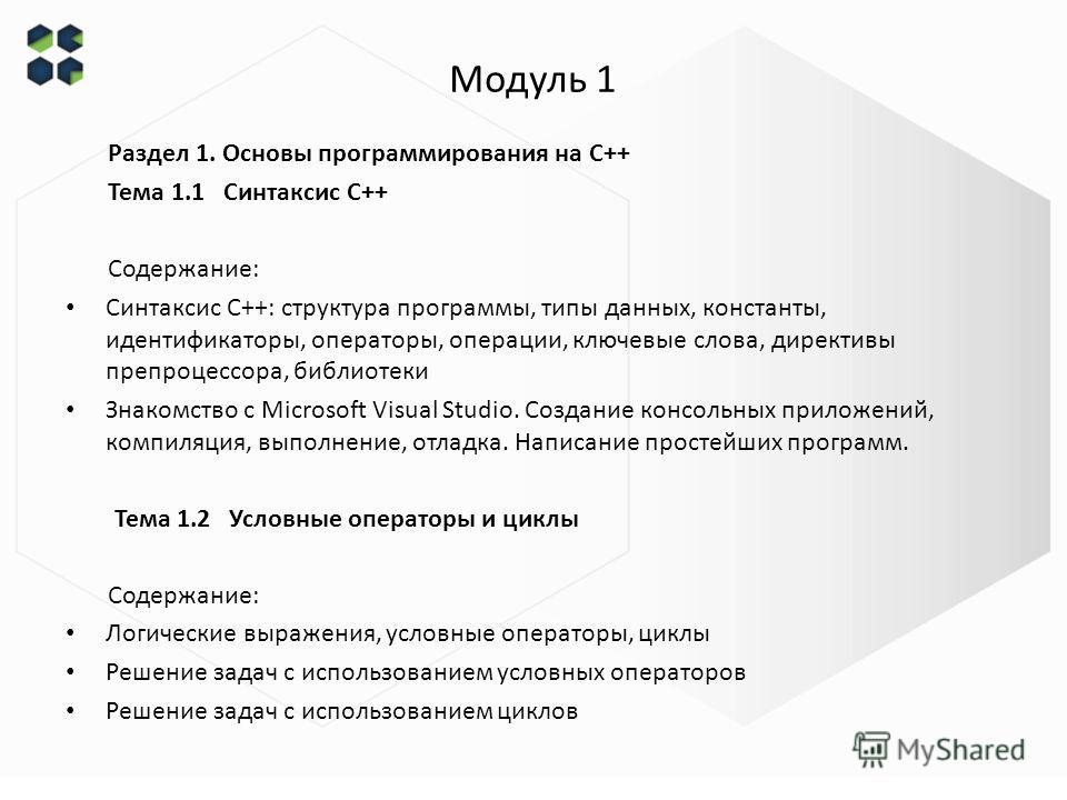 Модуль 1 Раздел 1. Основы программирования на С++ Тема 1.1 Синтаксис С++ Содержание: Синтаксис С++: структура программы, типы данных, константы, идентификаторы, операторы, операции, ключевые слова, директивы препроцессора, библиотеки Знакомство с Mic