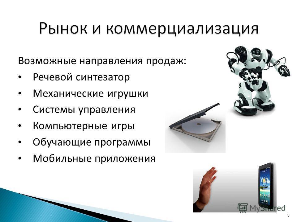 Возможные направления продаж: Речевой синтезатор Механические игрушки Системы управления Компьютерные игры Обучающие программы Мобильные приложения 8