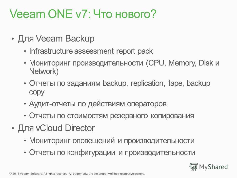 Для Veeam Backup Infrastructure assessment report pack Мониторинг производительности (CPU, Memory, Disk и Network) Отчеты по заданиям backup, replication, tape, backup copy Аудит-отчеты по действиям операторов Отчеты по стоимостям резервного копирова