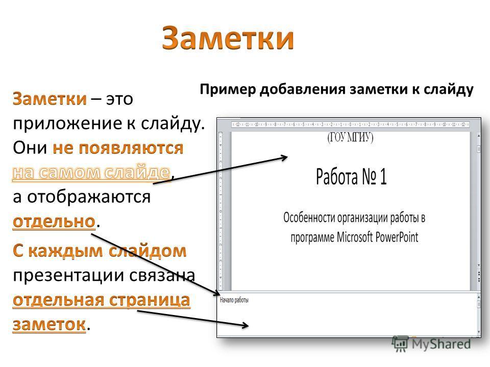 Пример добавления заметки к слайду