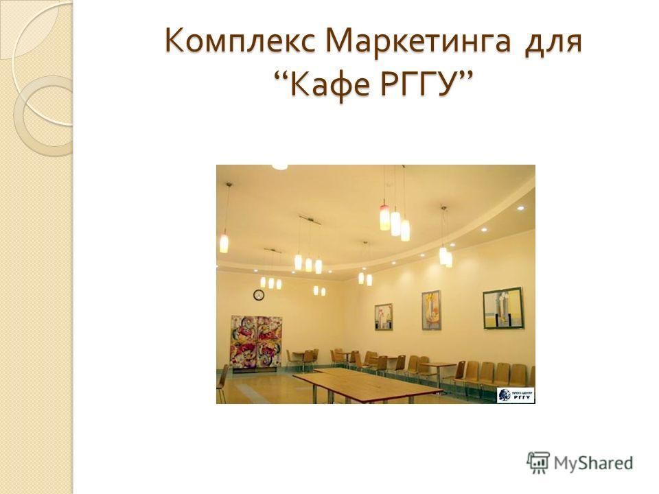 Комплекс Маркетинга для Кафе РГГУ Комплекс Маркетинга для Кафе РГГУ