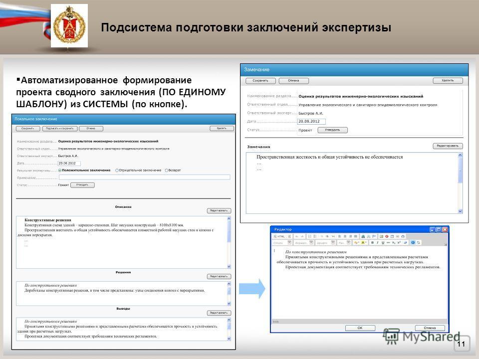 Подсистема подготовки заключений экспертизы 11 Автоматизированное формирование проекта сводного заключения (ПО ЕДИНОМУ ШАБЛОНУ) из СИСТЕМЫ (по кнопке).