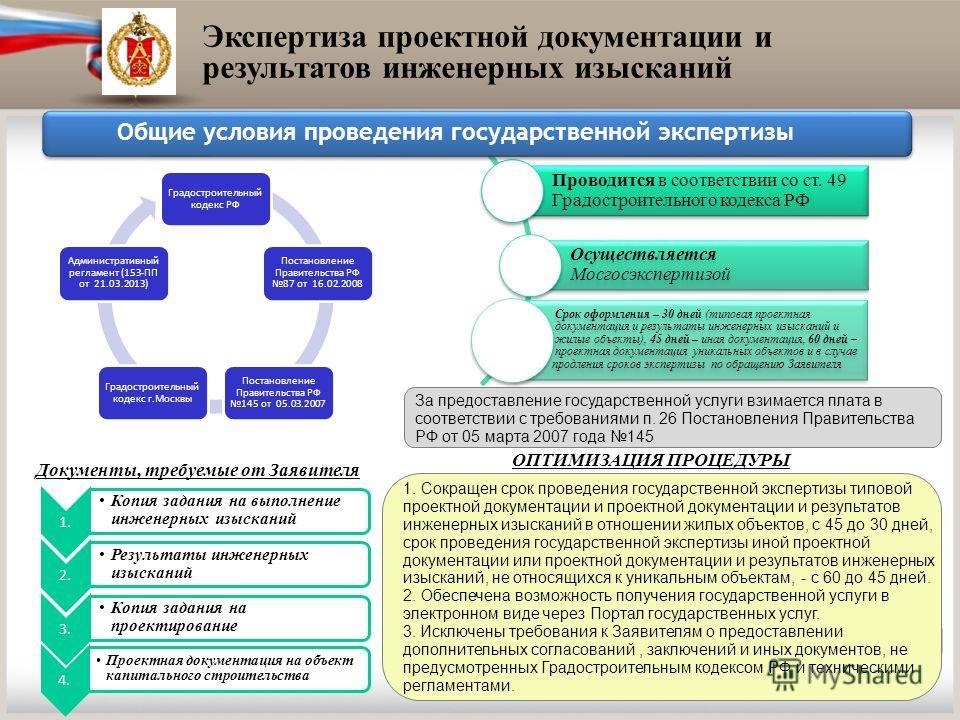 Проводится в соответствии со ст. 49 Градостроительного кодекса РФ Осуществляется Мосгосэкспертизой Срок оформления – 30 дней (типовая проектная документация и результаты инженерных изысканий и жилые объекты), 45 дней – иная документация, 60 дней – пр