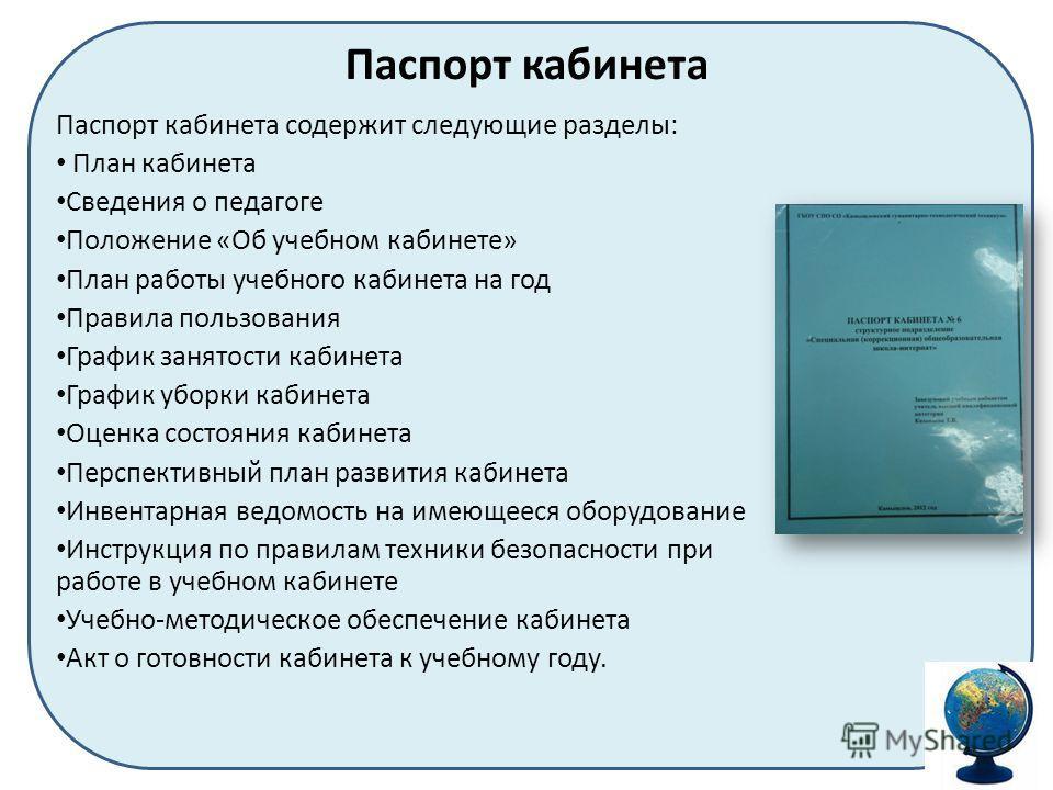 Паспорт кабинета Паспорт кабинета содержит следующие разделы: План кабинета Сведения о педагоге Положение «Об учебном кабинете» План работы учебного кабинета на год Правила пользования График занятости кабинета График уборки кабинета Оценка состояния