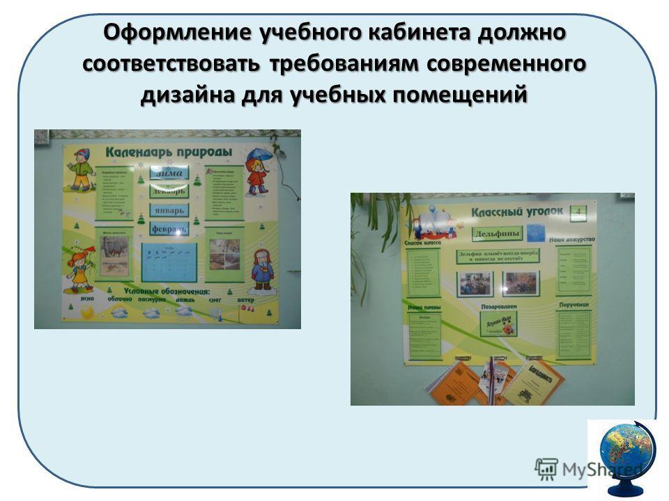 Оформление учебного кабинета должно соответствовать требованиям современного дизайна для учебных помещений