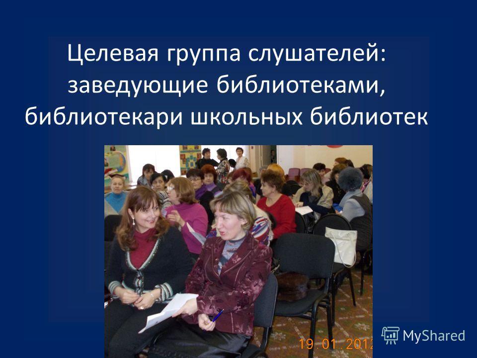 Целевая группа слушателей: заведующие библиотеками, библиотекари школьных библиотек