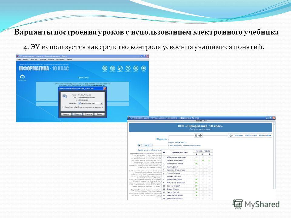 Варианты построения уроков с использованием электронного учебника 4. ЭУ используется как средство контроля усвоения учащимися понятий.
