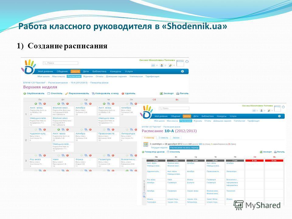 Работа классного руководителя в «Shodennik.ua» 1) Создание расписания