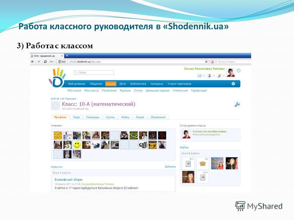 Работа классного руководителя в «Shodennik.ua» 3) Работа с классом