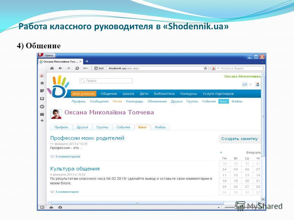 Работа классного руководителя в «Shodennik.ua» 4) Общение