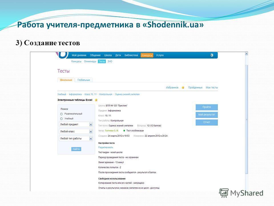 Работа учителя-предметника в «Shodennik.ua» 3) Создание тестов