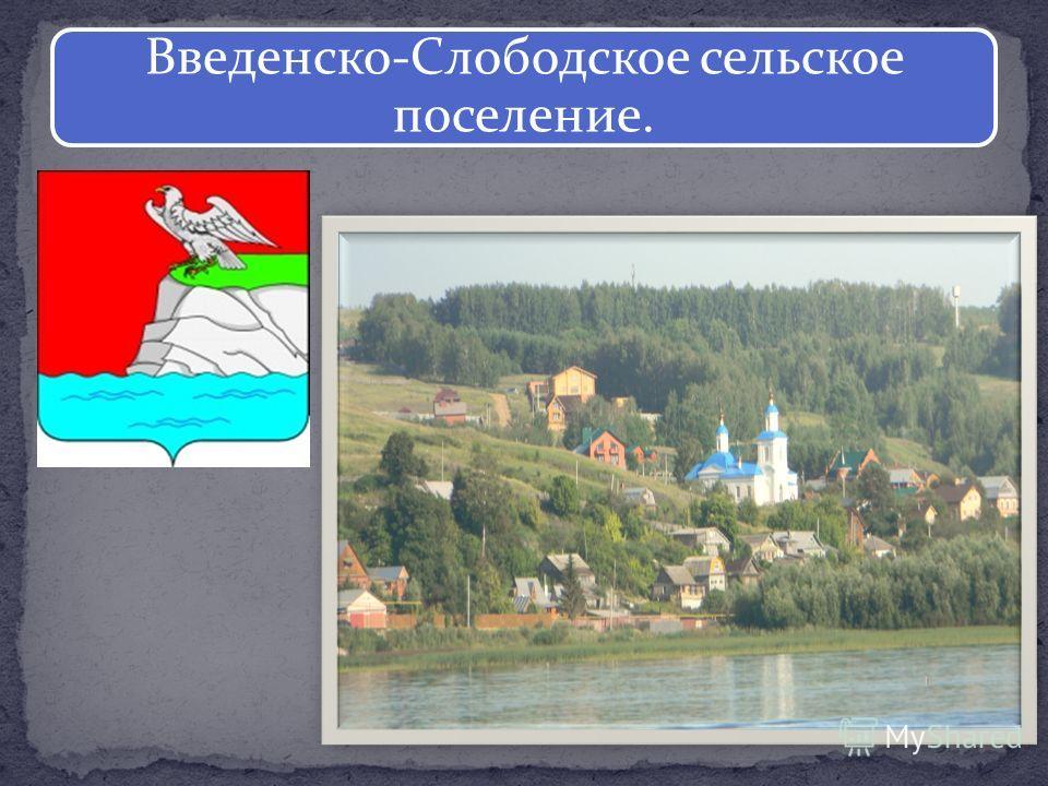Введенско-Слободское сельское поселение.