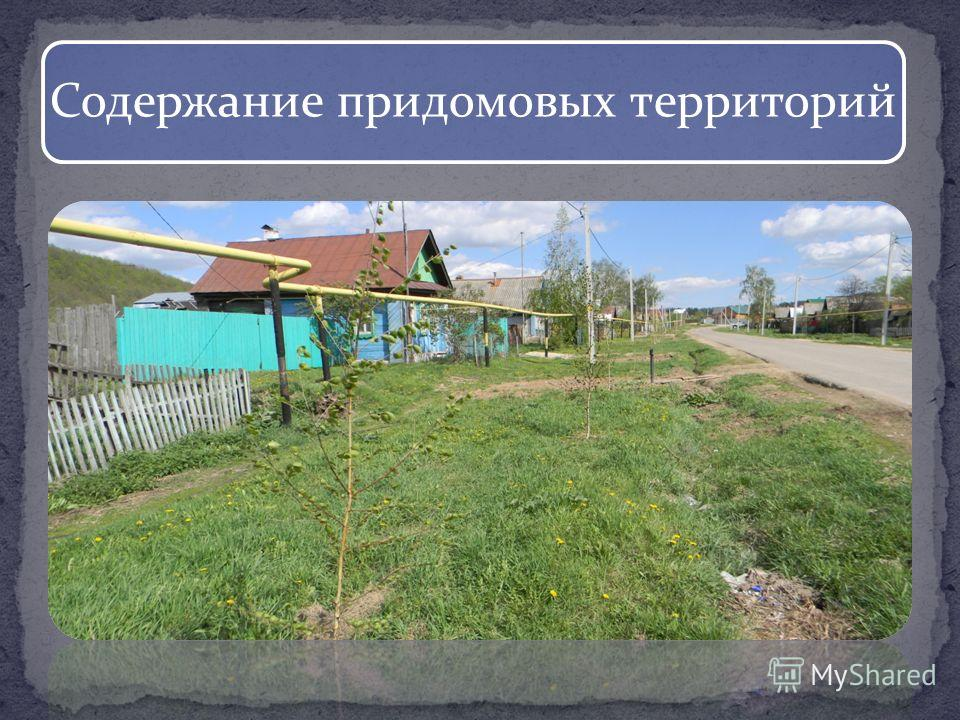 Содержание придомовых территорий