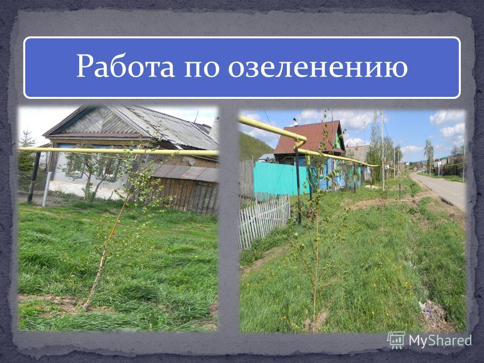 Работа по озеленению